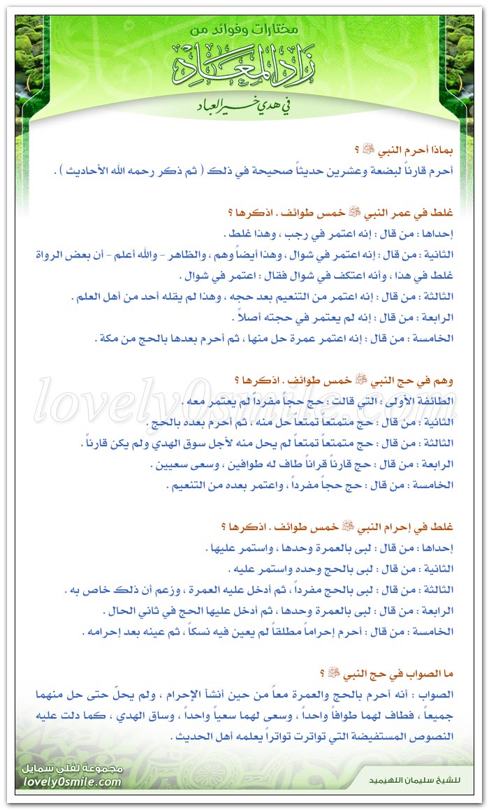 أيهما أفضل العمرة رمضان أشهر zad-086.jpg