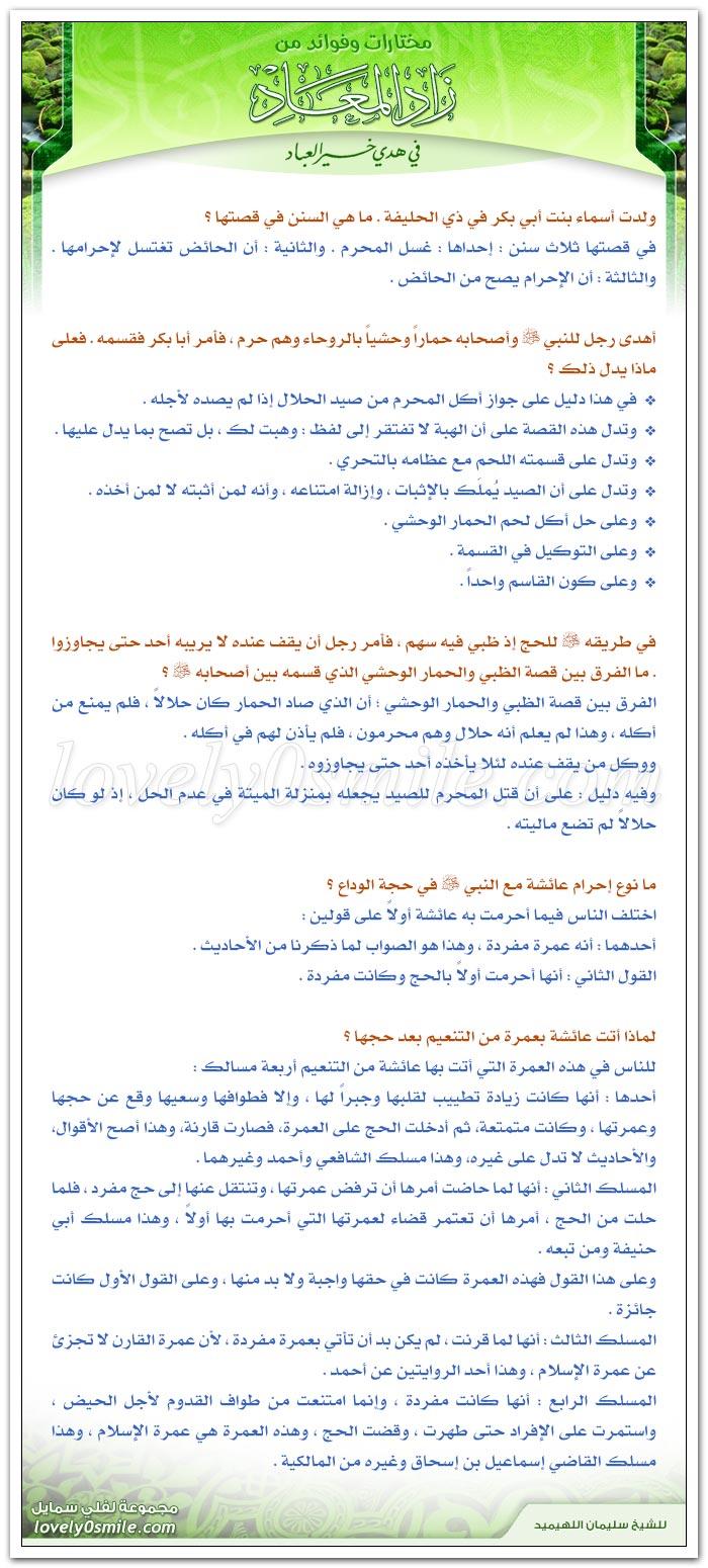 المواضع التي النبي عليه السلام zad-088.jpg