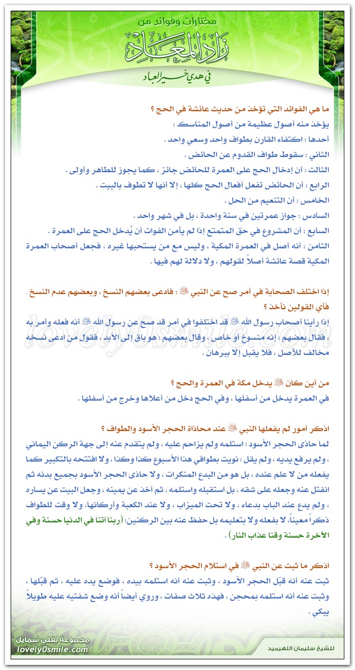 المواضع التي النبي عليه السلام zad-089.jpg