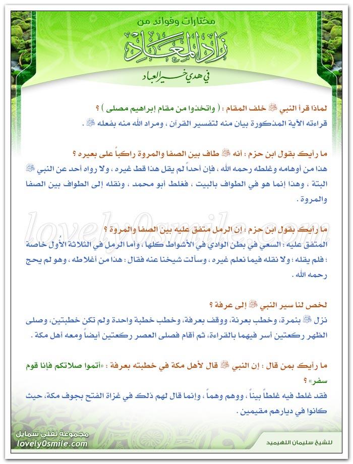 المواضع التي النبي عليه السلام zad-090.jpg