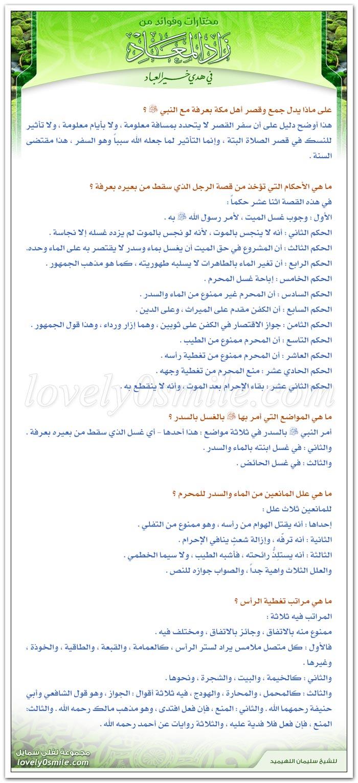 المواضع التي النبي عليه السلام zad-091.jpg