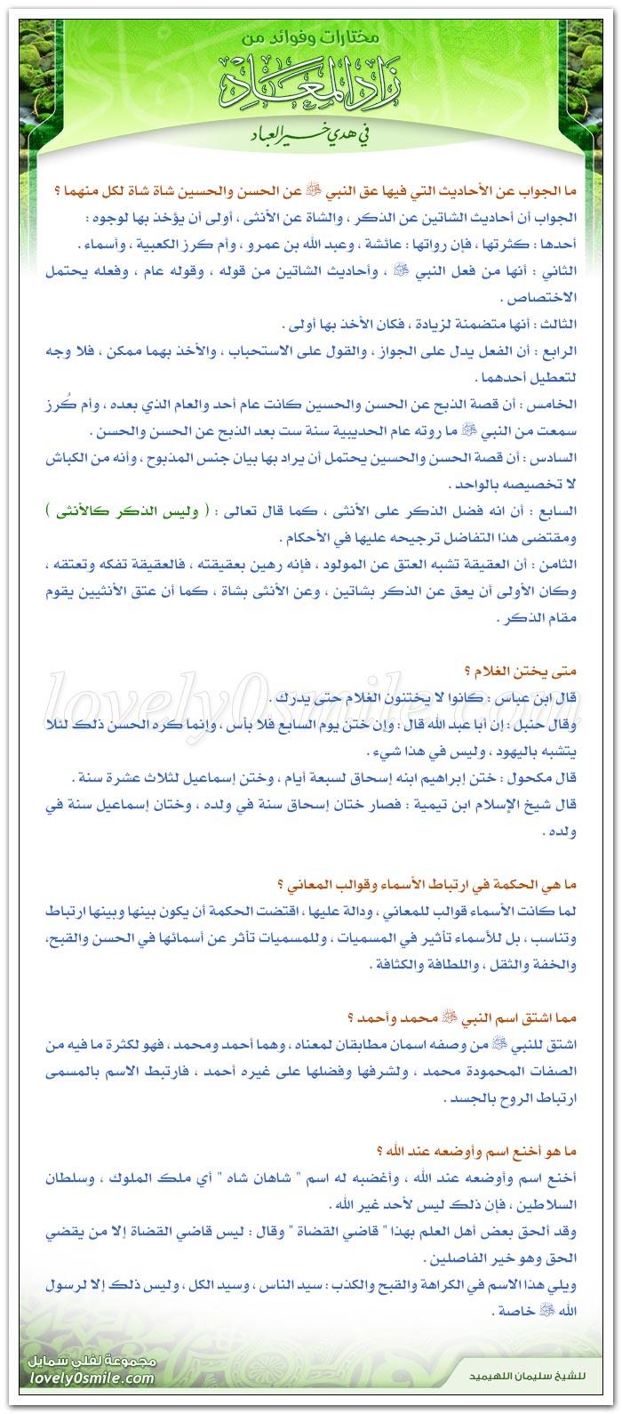 أقبح الأسماء المعاصي zad-097.jpg