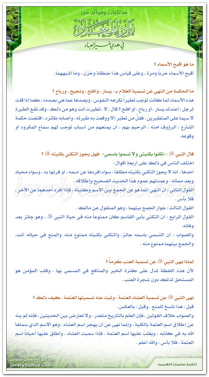 أقبح الأسماء المعاصي zad-098.jpg