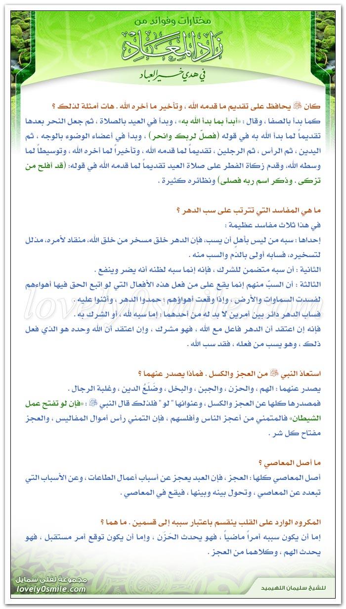 أقبح الأسماء المعاصي zad-099.jpg