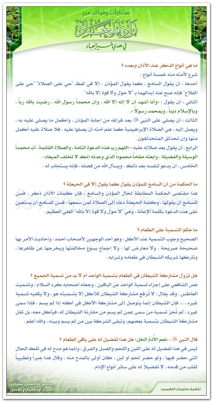 يكون التوكل عجزاً والعجز توكلا؟ zad-101.jpg