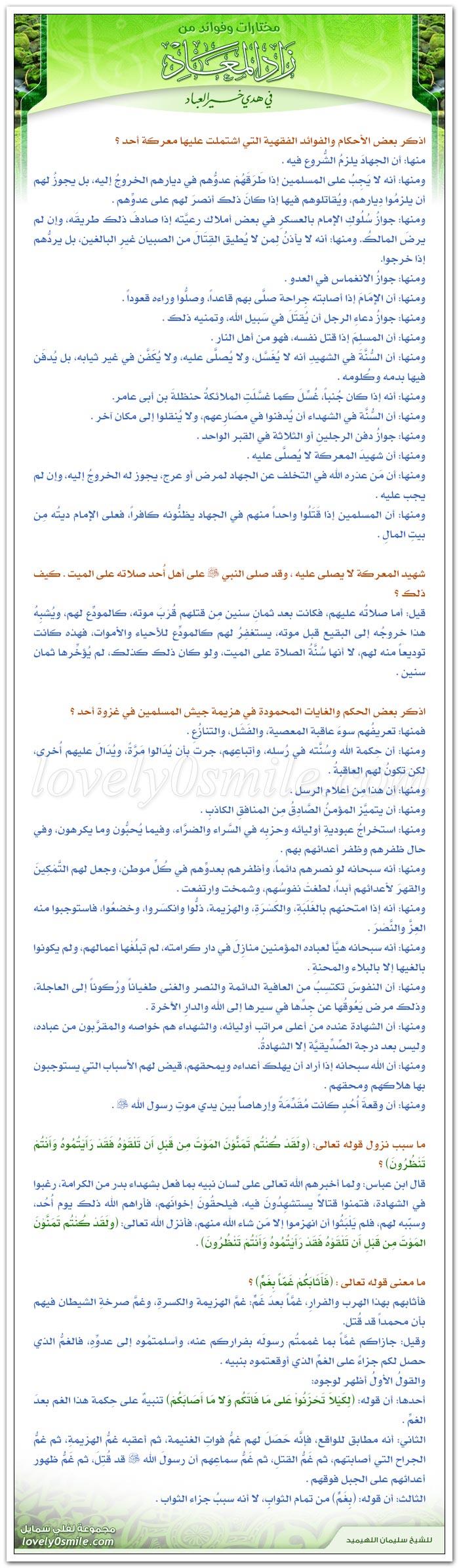 الأحكام والفوائد zad-107.jpg