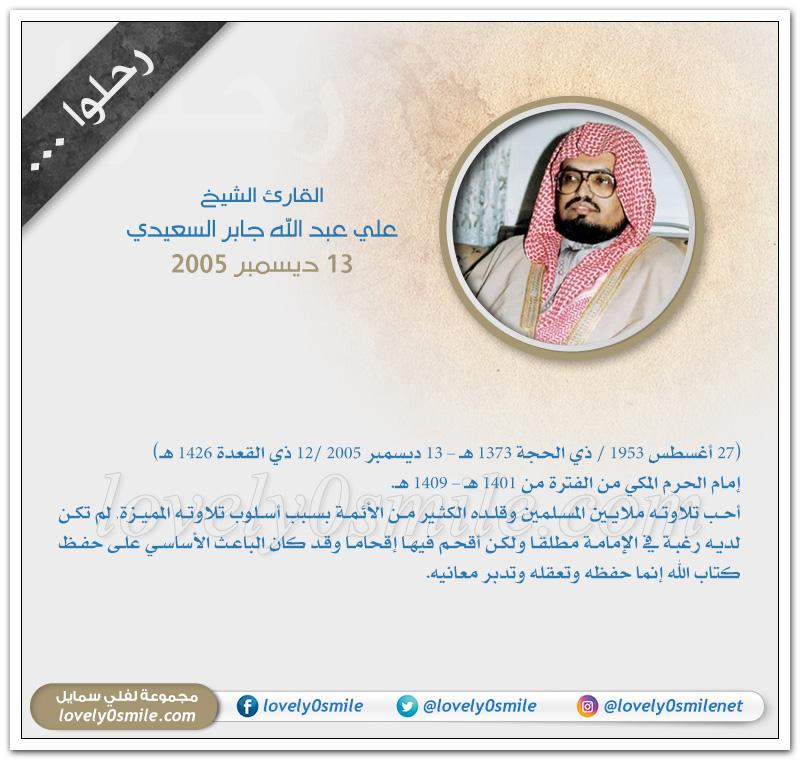 الشيخ علي جابر إمام الحرم المكي - مشاهير رحلوا عام 2005م