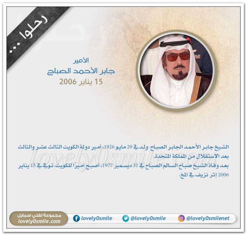 الأمير الشيخ جابر الأحمد الصباح - مشاهير رحلوا عام 2006م