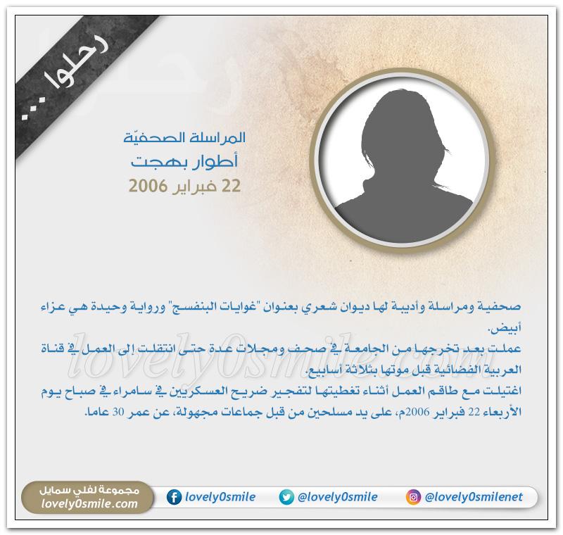 المراسلة الصحفية أطوار بهجت - مشاهير رحلوا عام 2006م