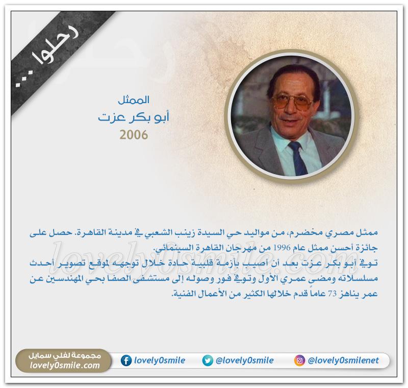 الممثل أبو بكر عزت - مشاهير رحلوا عام 2006م