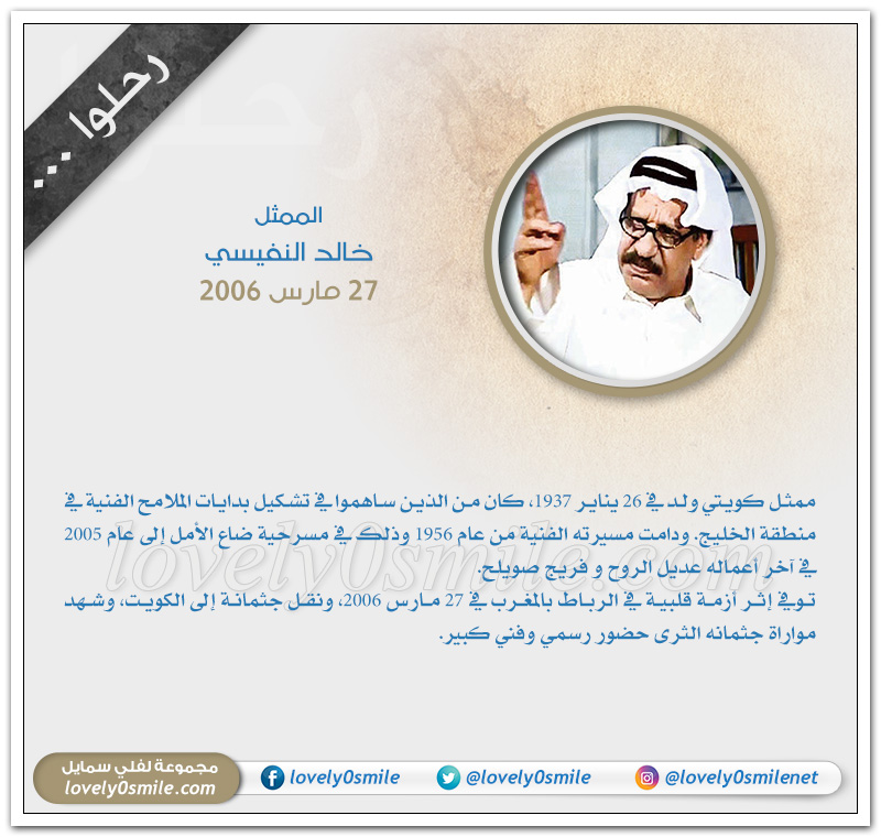 الممثل خالد النفيسي - مشاهير رحلوا عام 2006م