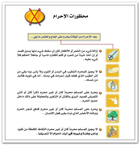 الإحرام al2hram-5.jpg