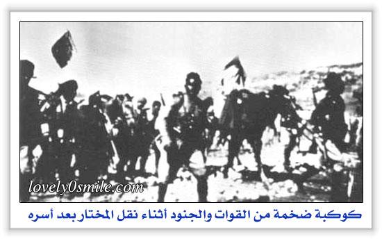 شيخ المجاهدين عمر المختار - صور