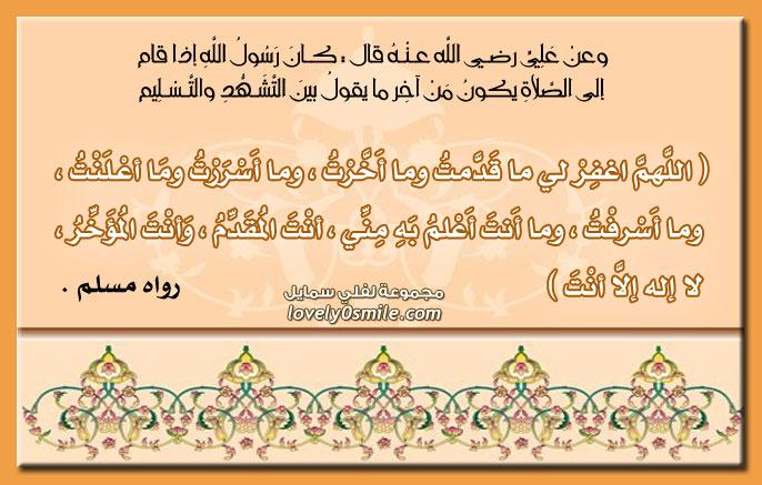 اللهم اغفرلي ما قدمت وما أخرت وما أسررت وما أعلنت