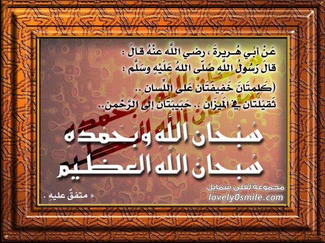 كلمتان خفيفتان على اللسان ثقيلتان في الميزان حبيبتان إلى الرحمن