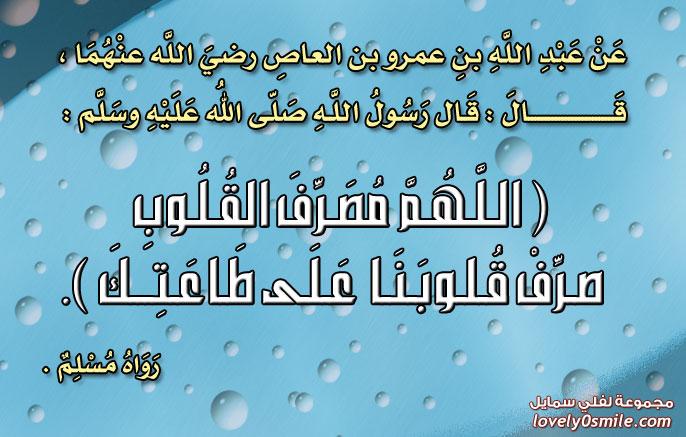 اللهم مصرف القلوب صرف قلوبنا على طاعتك