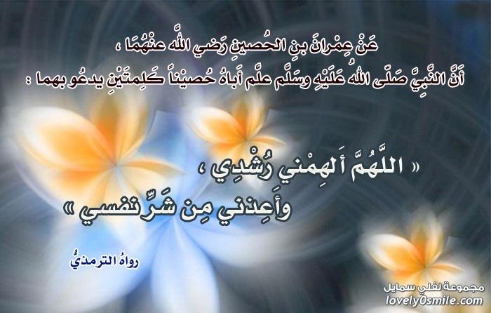 اللهم ألهمني رشدي وأعذني من شر نفسي