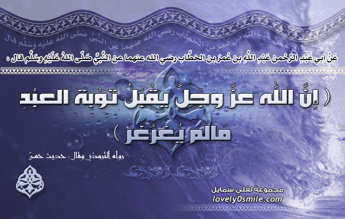 إن الله عز وجل يقبل توبة العبد مالم يغرغر