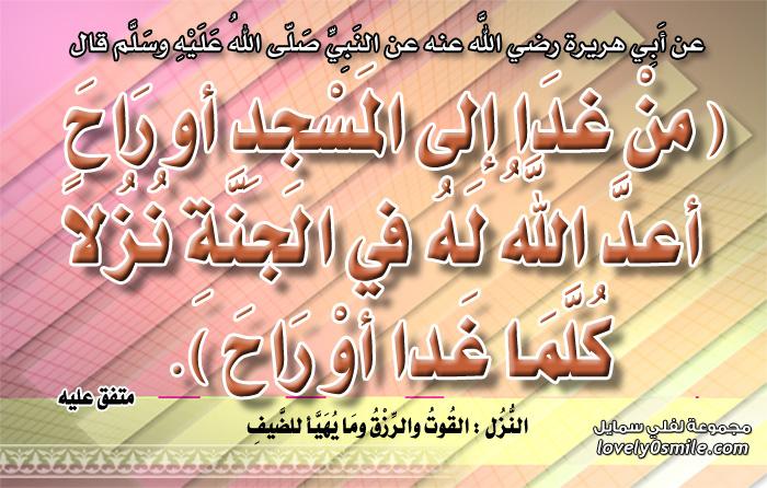 من غدا إلى المسجد أو راح أعد الله له في الجنة نزلا كلما غدا أو راح