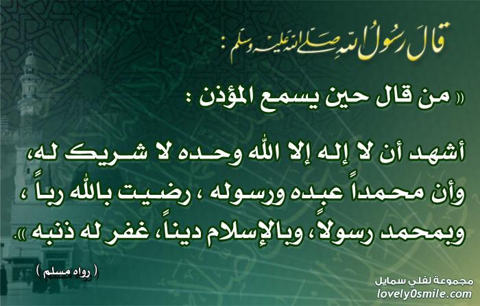 من قال حين يسمع المؤذن : أشهد أن لا إله إلا الله وحده لا شريك له وأن محمداً عبده