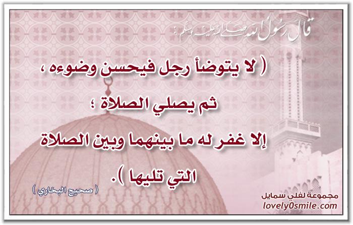 لا يتوضأ رجل فيحسن وضوءه ثم يصلي الصلاة إلا غفر له ما بينهما وبين الصلاة التي