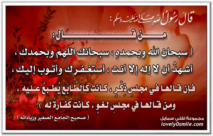 كفارة المجلس : من قال سبحان الله وبحمده سبحانك اللهم وبحمدك أشهد أن لا إله إلا