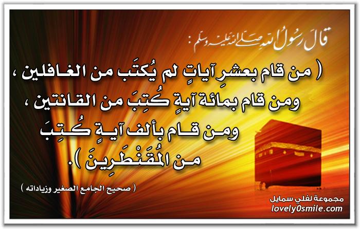 فضل قيام الليل : من قام بعشر آيات لم يكتب من الغافلين ومن قام بمائة آية كتب من