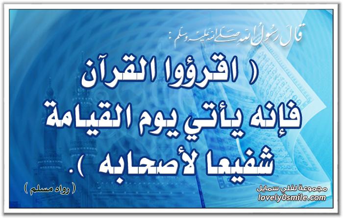 فضل قراءة القرآن : اقرؤوا القرآن فإنه يأتي يوم القيامة شفيعا لأصحابه