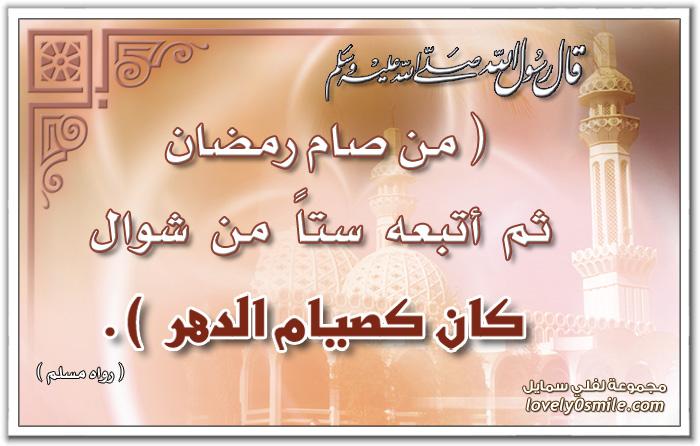 فضل صيام ست من شوال : من صام رمضان ثم أتبعه ستاً من شوال كان كصيام الدهر