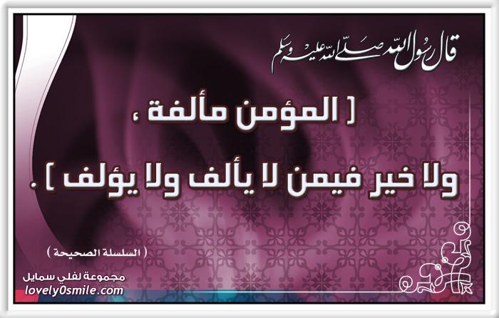 المؤمن مألفة ولا خير فيمن لا يألف ولا يؤلف