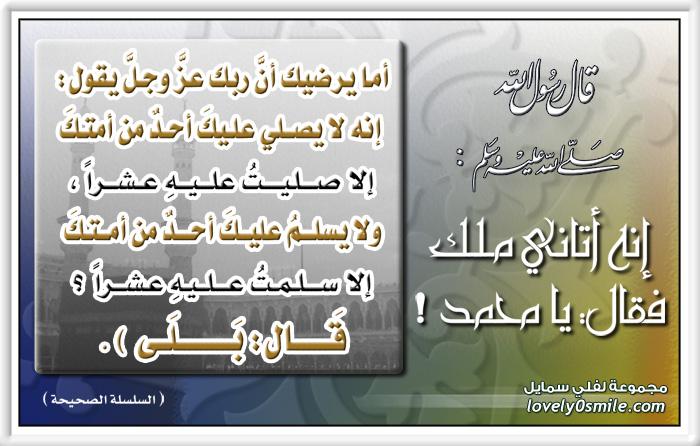 فضل الصلاة والسلام على محمد صلى الله عليه وسلم : إنه أتاني ملك فقال يا محمد أما