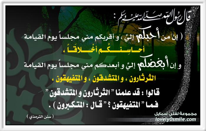 فضل حسن الخلق : إن من أحبكم إليِّ وأقربكم مني مجلساً يوم القيامة أحاسنكم أخلاقاً