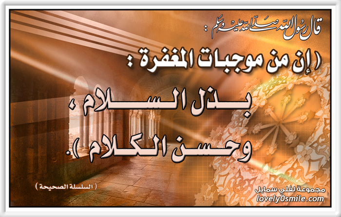 من موجبات المغفرة : إن من موجبات المغفرة : بذل السلام وحسن الكلام