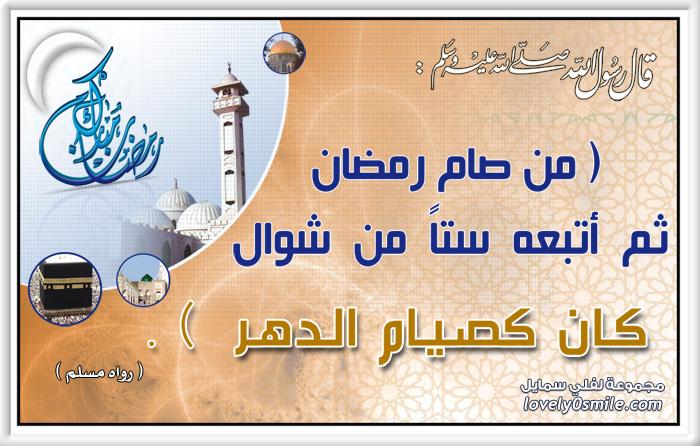 فضل صيام ست من شوال : من صام رمضان ثم أتبعه ستا من شوال كان كصيام الدهر