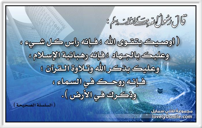 أوصيك بتقوى الله فإنه رأس كل شيء وعليك بالجهاد فإنه رهبانية الإسلام وعليك