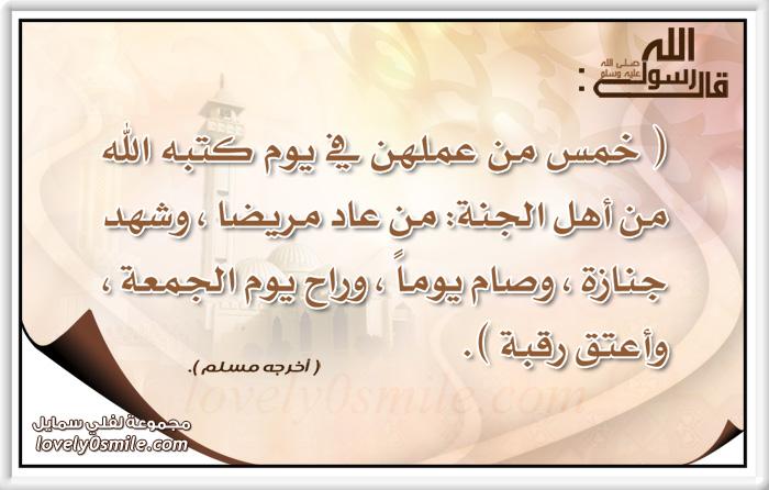 خمس من عملهن في يوم كتبه الله من أهل الجنة : من عاد مريضا وشهد جنازة وصام يوما