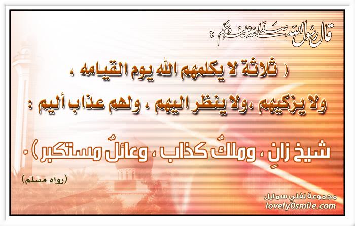 ثلاثة لا يكلمهم الله يوم القيامة ولا يزكيهم ولا ينظر إليهم ولهم عذاب أليم شيخ زان