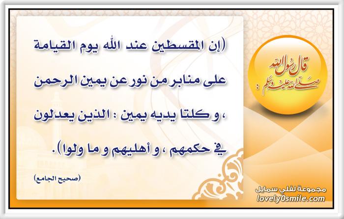 إن المقسطين عند الله يوم القيامة على منابر من نور عن يمين الرحمن وكلتا يديه يمين