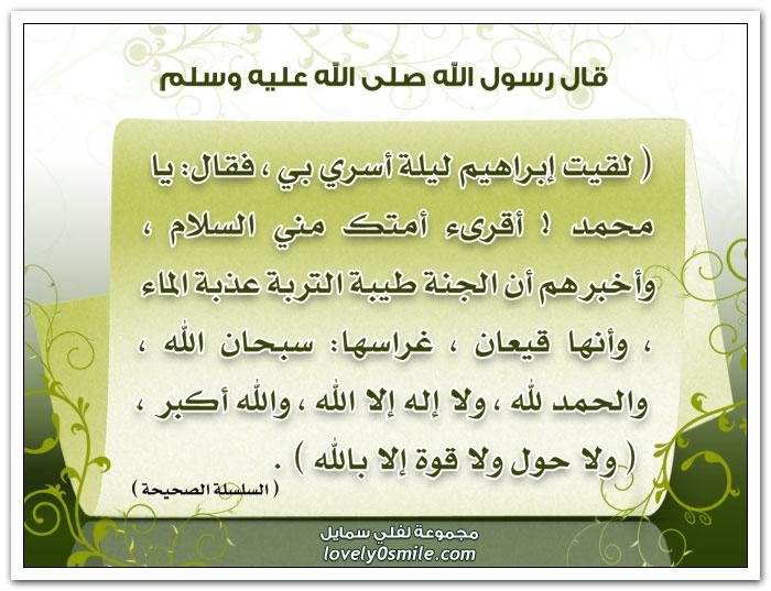 لقيت إبراهيم ليلة أسري بي فقال: يا محمد أقرىء أمتك مني السلام وأخبرهم أن الجنة طيبة