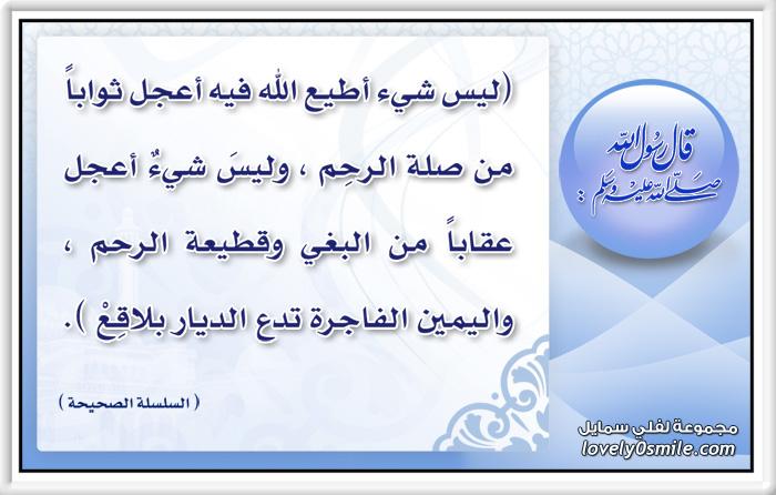 الرسول صلى الله علية وسلم عن النساءاحاديث نبوية شريفةمن بستان