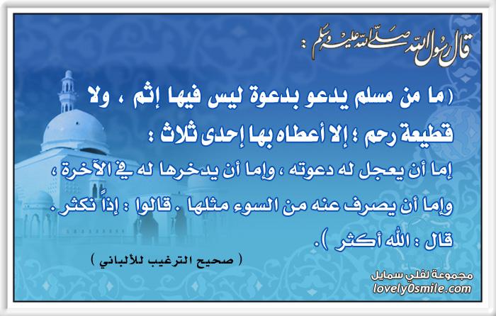 ما من مسلم يدعو بدعوة ليس فيها إثم ولا قطيعة رحم إلا أعطاه بها إحدى ثلاث : إما أن يعجل