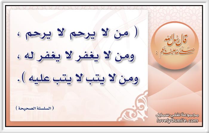 من لا يرحم لا يرحم ومن لا يغفر لا يغفر له ومن لا يتب لا يتب عليه