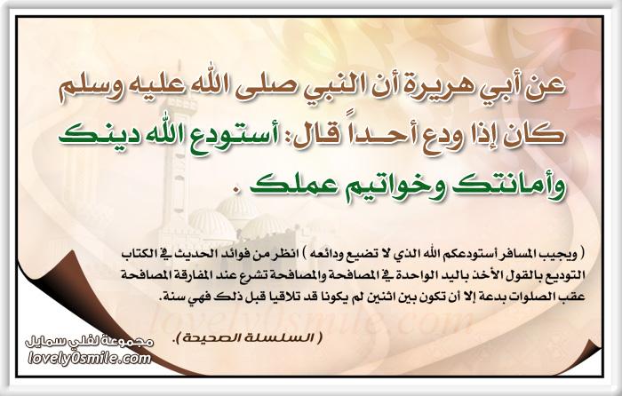 أن النبي صلى الله عليه وسلم كان إذا ودع أحداً قال: أستودع الله دينك وأمانتك وخواتيم