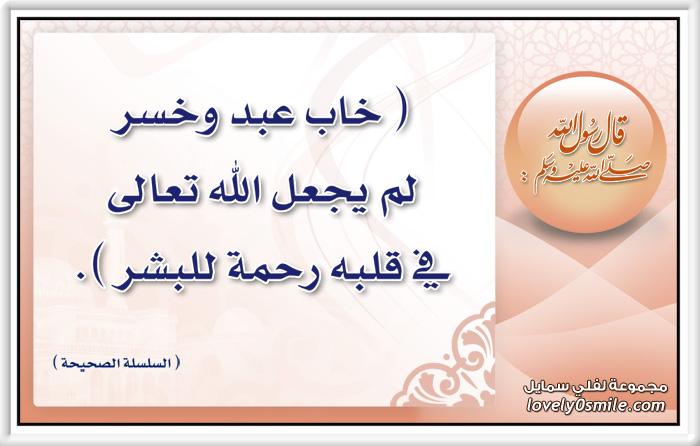 خاب عبد وخسر لم يجعل الله تعالى في قلبه رحمة للبشر