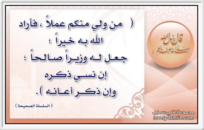 من ولي منكم عملاً فأراد الله به خيراً جعل له وزيراً صالحاً إن نسي ذكره وإن ذكر أعانه