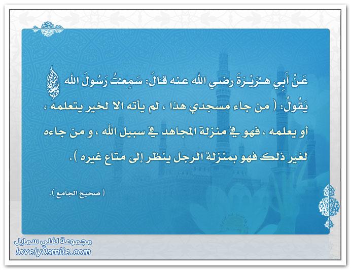 من جاء مسجدي هذا لم يأته إلا لخير يتعلمه أو يعلمه فهو في منزلة المجاهد في سبيل الله