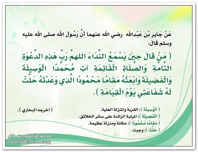 من قال حين يسمع النداء اللهم رب هذه الدعوة التامة والصلاة القائمة آت محمداً الوسيلة
