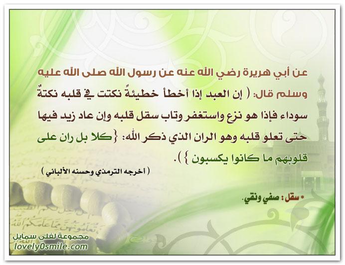 إن العبد إذا أخطأ خطيئة نكتت في قلبه نكتة سوداء فإذا هو نزع واستغفر وتاب سقل قلبه