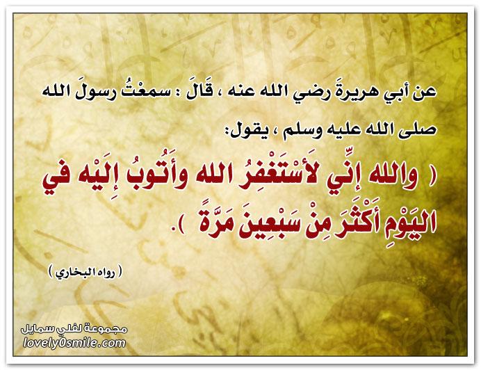 والله إني لأستغفر الله وأتوب إليه في اليوم أكثر من سبعين مرة