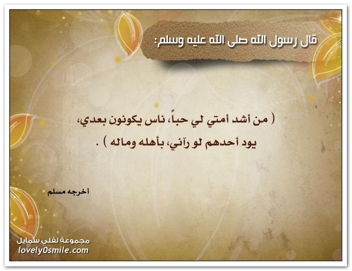من أشد أمتي لي حباً ناس يكونون بعدي يود أحدهم لو رآني بأهله وماله